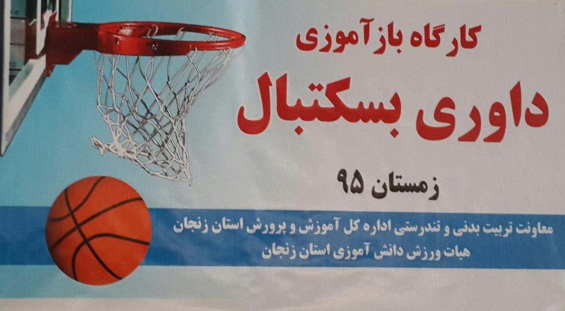 هیأت ورزش دانش آموزی زنجان - بسکتبال